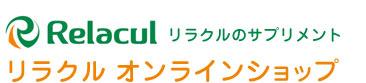 Relaculオンライン