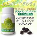 極上セロトニン系サプリ。イチョウ葉エキスも配合サプリメント。アルファGPC、DHA、EPA、エゾウコギなどでうつ病にも。