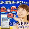 DHC、EPA配合サプリ。オメガ3系でサラサラ生活。