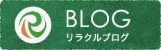 リラクルブログ