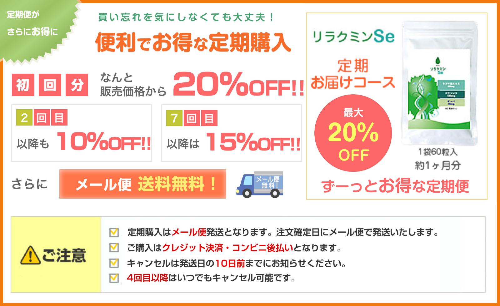 『リラクミンSe(定期購入)』<br>メール便送料無料<br>10%オフで定期!