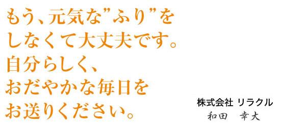 株式会社リラクル 和田幸大