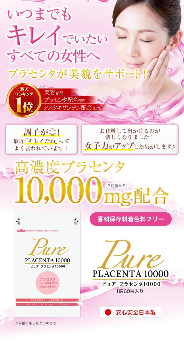 ピュア プラセンタ10000