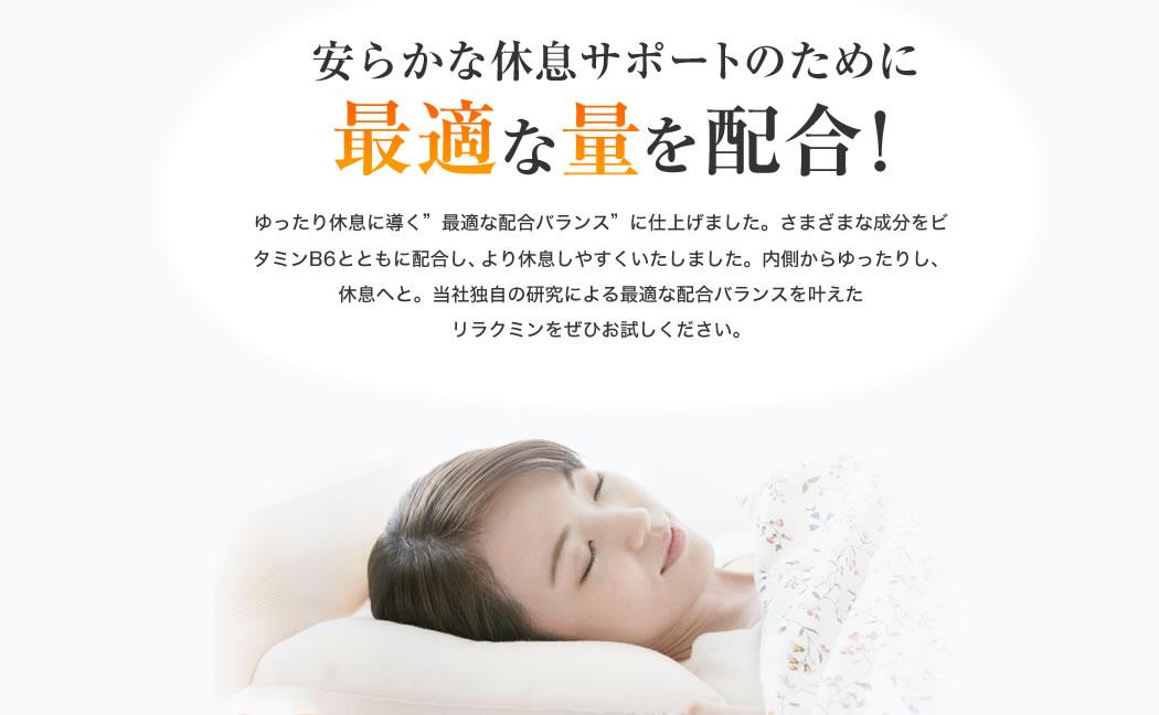 安らかな休息サポートのために最適な量を配合!