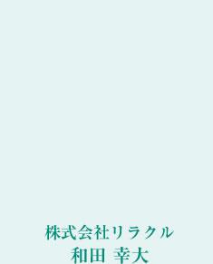 和田 幸大