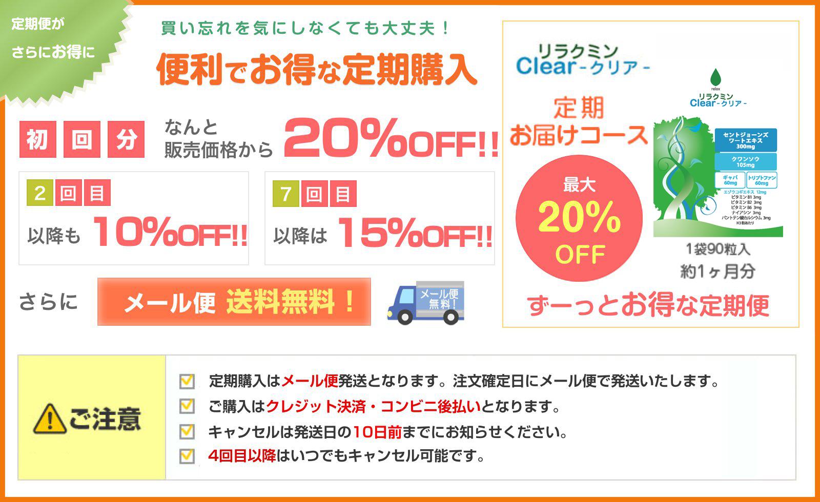 『リラクミンクリア(定期購入)』メール便送料無料<br>10%オフで定期